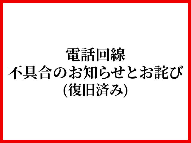 電話回線不具合のお知らせとお詫び(復旧済み)